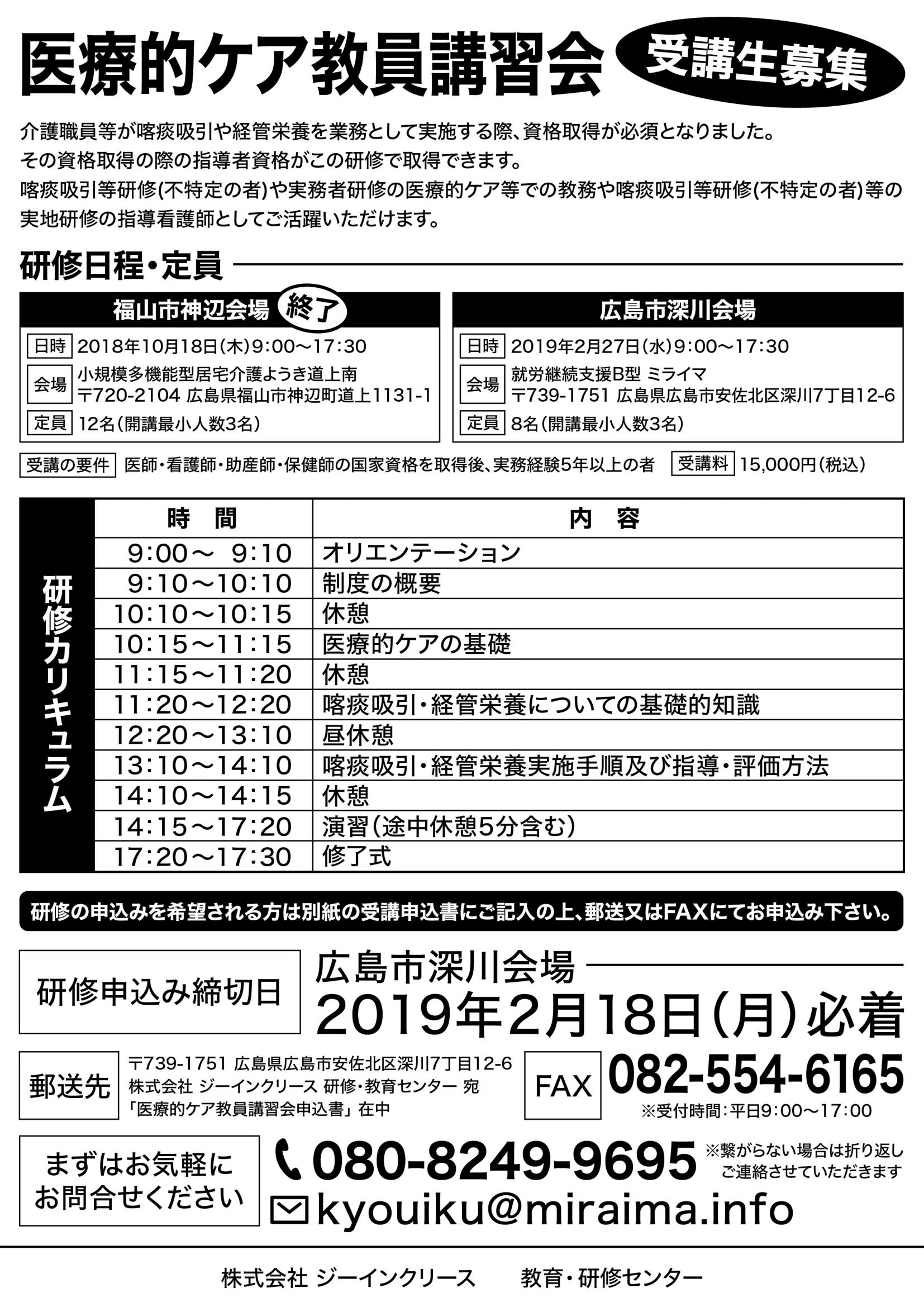 医療的ケア教員講習会 受講生募集(2/18締切)